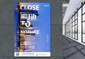 高端大气商业房地产宣传系列刷屏海报图片