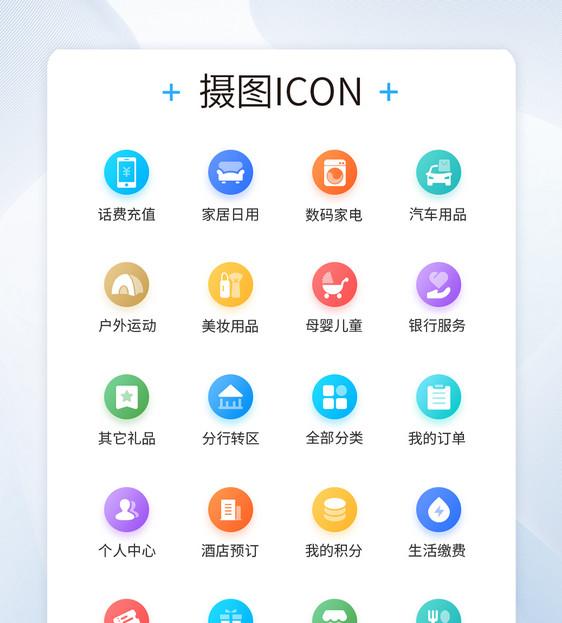 UI设计商城工具icon图标图片