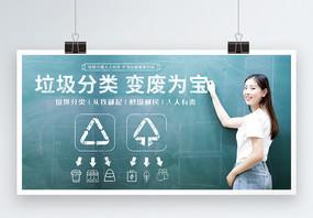 创意黑板背景垃圾分类展板图片