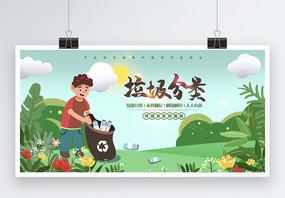 绿色环保插画风垃圾分类公益展板图片