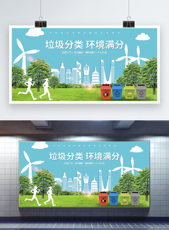 绿色城市垃圾分类公益宣传展板