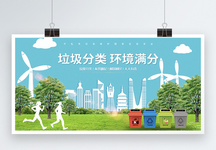 绿色城市垃圾分类公益宣传展板图片