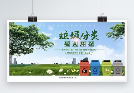 绿色城市垃圾分类环保公益展板图片