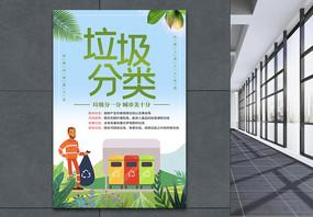 垃圾分类公益海报图片