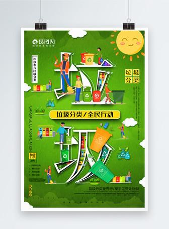 创意字体垃圾分类全民行动公益宣传10bet国际官网,,,,,,,,,,,