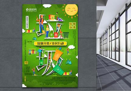 创意字体垃圾分类全民行动公益宣传海报图片
