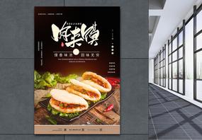 肉夹馍美食海报图片