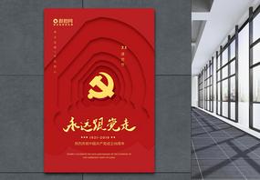 庆祝7月1日建党节98周年海报图片