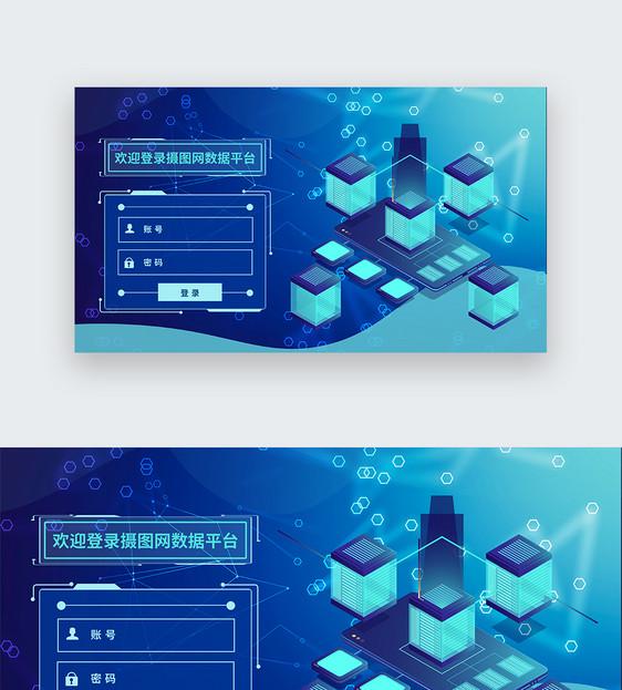 UI登录科技蓝色web设计页网页设计与ui是什么关注图片