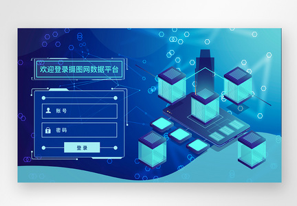 UI设计蓝色科技web登录页图片