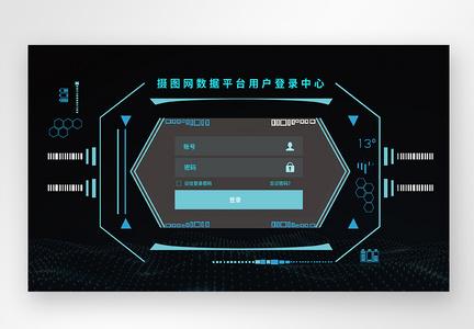 UI设计科技网站web登录界面图片