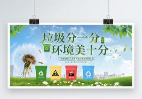 绿色城市垃圾分类宣传展板图片