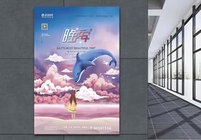 清新简约文艺梦境插画风晚安海报图片