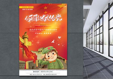 七一建党节建党98周年庆党建手绘海报图片