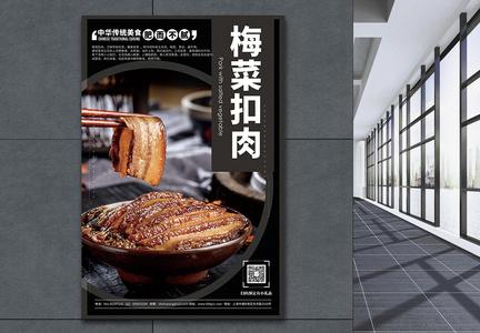 梅菜扣肉美食促销海报图片