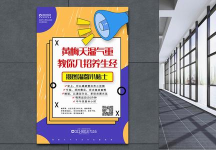 撞色卡通风黄梅天养生提示宣传海报图片