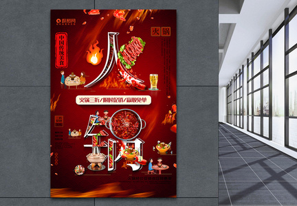 创意字体火锅美食促销海报图片