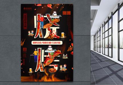 创意字体烧烤美食促销海报图片