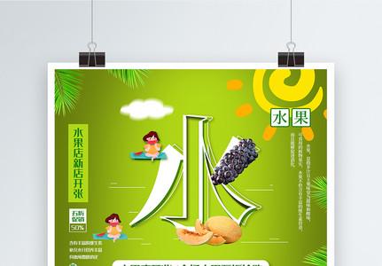 创意字体水果店开张促销海报图片
