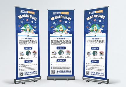 蓝色暑期培训班招生宣传展架图片