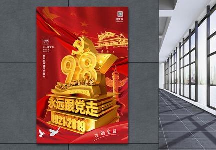 C4D立体字建党98周年海报图片