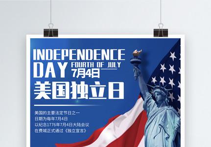 高端蓝色美国独立日宣传海报图片