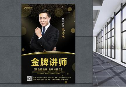黑色系金牌讲师宣传海报模板图片