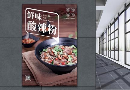 鲜味酸辣粉美食促销宣传海报图片