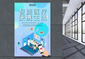 科技生活便携医疗宣传海报图片