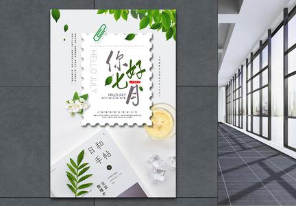 简约文艺你好七月海报图片