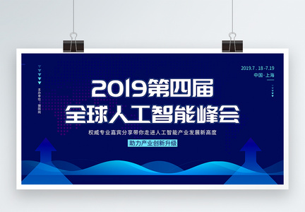 第四届全球人工智能峰会展板图片