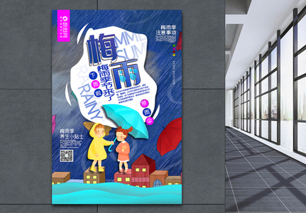 插画风梅雨季节来了宣传海报图片