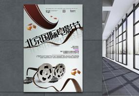 北京国际电影节海报图片