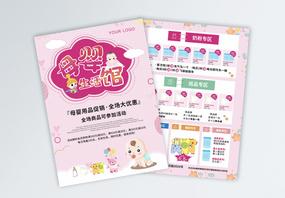 母婴生活馆母婴用品促销活动宣传单图片