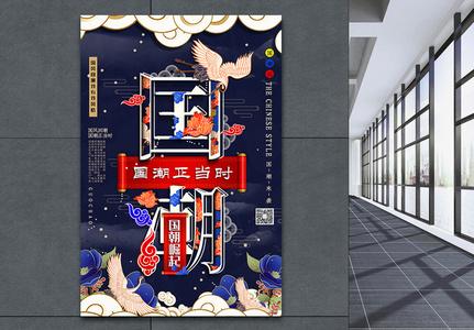 创意字体中国风大气国潮宣传海报图片