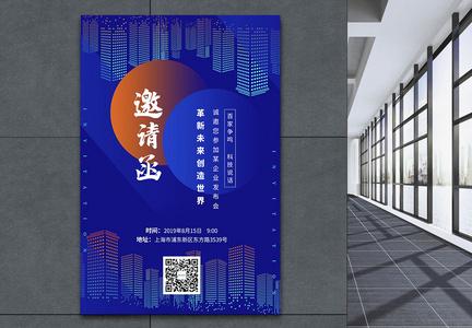 企业发布会邀请函海报图片