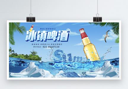 蓝色清爽冰镇啤酒促销展板图片