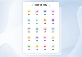 UI设计APP工具icon彩色渐变图标图片