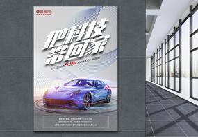 酷炫大气汽车上市宣传海报图片