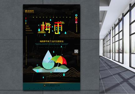 创意国潮中国风梅雨天气宣传海报图片