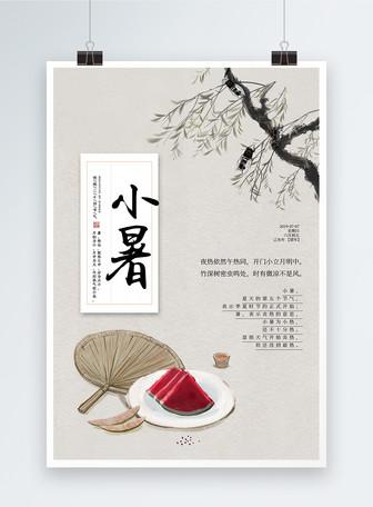 中国风小暑节气海报