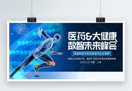 2019医药大健康数智未来峰会展板图片