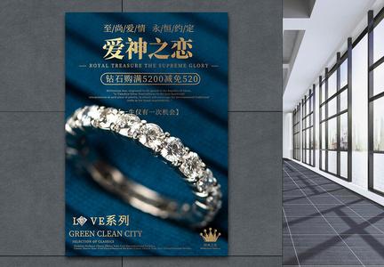 钻石项链促销海报图片