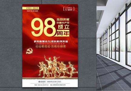 红色大气71建党98周年庆海报图片