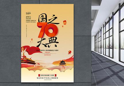 简约大气建国70周年纪念海报图片