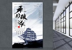 乘风破浪企业文化海报图片