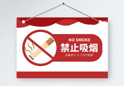 禁止吸烟温馨提示牌图片