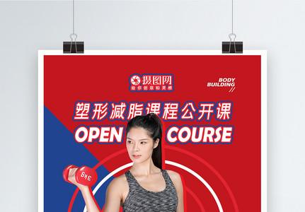 健身运动金牌教练公开课海报图片