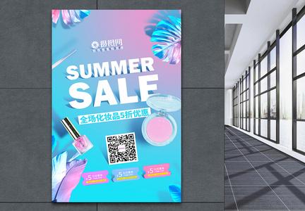 创意时尚夏季化妆品促销海报图片