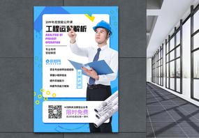 工程运营技术解析培训公开课海报图片